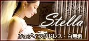 Stella ウェディングドレス・白無垢
