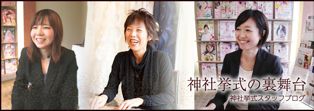 神社挙式.com スタッフBLOG☆|東京・福岡(福岡市)・北九州・佐賀・山口・宮崎の神前結婚式