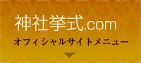 オフィシャルサイトメニュー