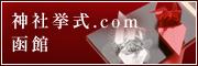 神社挙式.com 函館