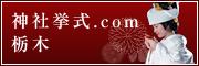 神社挙式.com 栃木