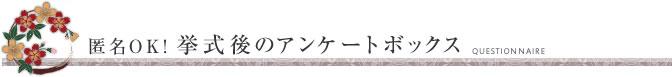 挙式後のアンケートボックス/神社挙式.com/函館市などの神前結婚式の情報サイト