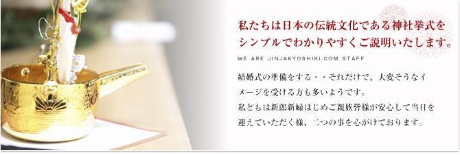 神社挙式.com スタッフブログ