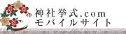 神社挙式.com モバイルサイト