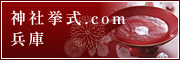 神社挙式.com兵庫