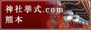 神社挙式.com熊本