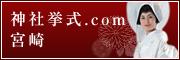 神社挙式.com宮崎