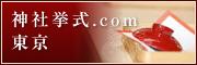 神社挙式.com東京