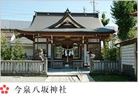 今泉八坂神社